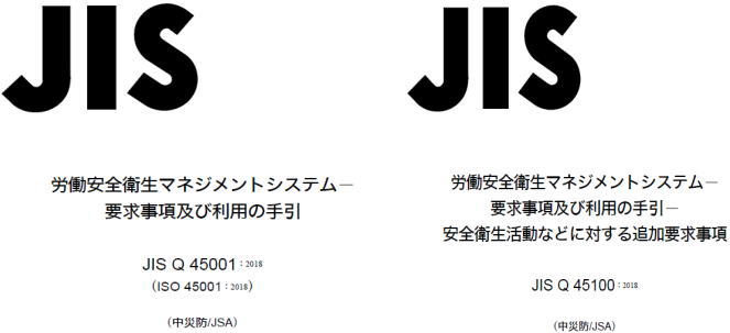 ISO45001マニュアルをお探しですか?